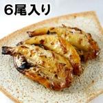 【そのまま食べれる焼ふぐ】博多んふぐ(6尾入)