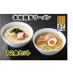 【福岡県産麦を使用♪】 ラー麦ラーメン(12食詰合せ)