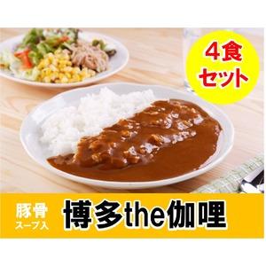 【博多の豚骨スープをベースに】 博多The伽哩200g×4食セット