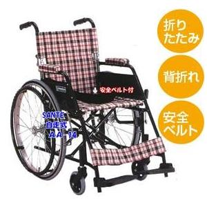 【消費税非課税】自走式 アルミ軽量 車椅子 AA-14 座幅38cm 紺チェック