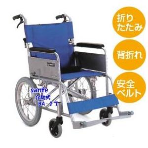 介助式 アルミ車椅子  BA-17 ブルー