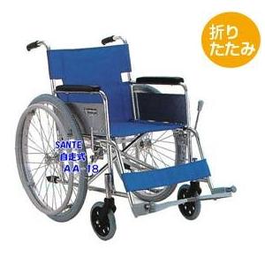 【消費税非課税】自走式車椅子 AA-18 座幅42cm ブルー
