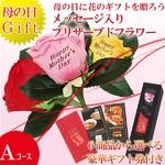 【母の日特選ギフト】 薔薇の花びらに感謝のメッセージが!豪華商品が6種より選べるギフト商品付き Aコース 花は黄色です