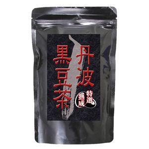 熟成黒豆茶 【3個セット】
