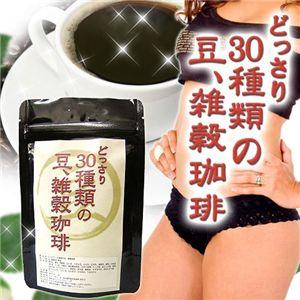 ダイエットサポートコーヒー 『どっさり30種類の豆、雑穀コーヒー』 100g