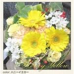 幸せいっぱいの贈り物 フェアリーブーケ ハニーイエロー とっておきのプレゼント♪心を込めた花束を・・・♪