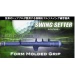 ゴルフスイング練習器具 スイングセッター 解説DVD付き