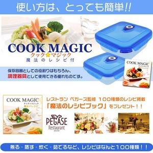 真空保存容器にもなる電子レンジ調理器 Cook MAGIC(クックマジック) 5点×2 計10点 セット 【レシピブック付き】