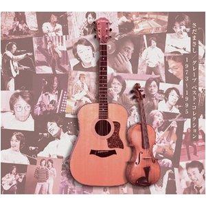 さだまさし グレープ ベスト・コレクション1973~1995 CD4枚組 全53曲