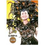 美空ひばり 不死鳥コンサート in東京ドーム 豪華版<DVD+CD>