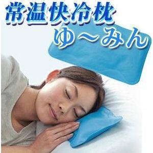 常温快冷枕 ゆ〜みん