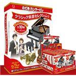 メディアファクトリー/のだめカンタービレ のだめカンタービレ Classic楽器セレクション BOX【10個入り】