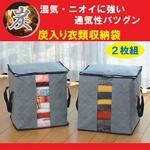 炭入  衣類収納袋(2枚組)