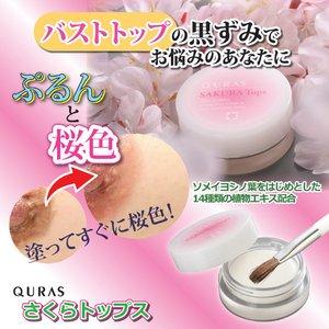 キュラス さくらトップス(バストトップ/唇ケア用品) 14種植物エキス配合 日本製