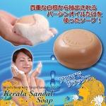 香り石鹸/ケララサンダルソープ 【白檀(サンダルウッド)】 (顔用/全身用/浴用)