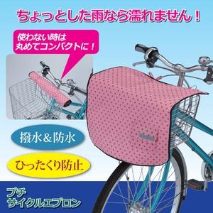 プチサイクルエプロン(自転車前かご用カバー) 反射帯付き ピンクドット