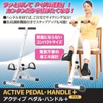 アクティブペダル・ハンドル+(運動器具)ハンドル/負荷調節機能付き コンパクトサイズ