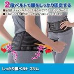 しっかり腰ベルト スリム S/M 60〜75cm