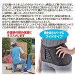 しっかり腰ベルト ワイド S/M 68〜88cm