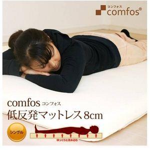 comfos (コンフォス) 低反発マットレス 8cm シングル