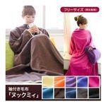 着る毛布(ブランケット) NuKME(ヌックミィ) 袖付き毛布 ロイヤルブルー