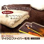 超ロング400cm マイクロファイバー毛布(襟くりタイプ) ブラウン