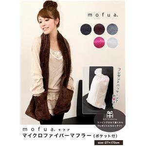 MOFUA(モフア) マイクロファイバーマフラー(ポケット付) ブラック 【プレゼントパッケージ】