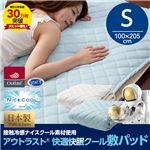 日本製 接触冷感ナイスクール素材 アウトラスト(R) 快適快眠クール敷パッド(抗菌・防臭わた使用) シングルサイズ