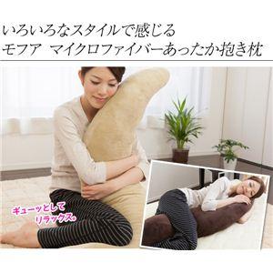 mofua(モフア) プレミアムマイクロファイバーあったか抱き枕(NT) ライトピンク