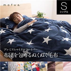 mofua(モフア) 布団を包めるぬくぬく毛布(NT) シングル