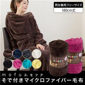 mofua(モフア) 袖付きマイクロファイバー毛布(帯付)(NT) フリー