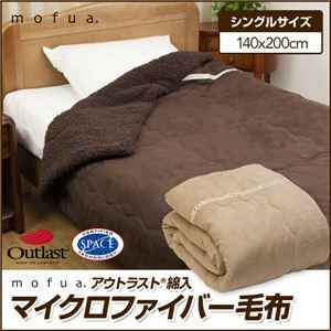 mofua(R)アウトラスト(R)綿入マイクロファイバー毛布(NT) シングル