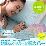 接触冷感ナイスクール&2重ガーゼ3層ひんやりガーゼ枕カバー(リバーシブル) ライトピンク