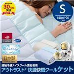 日本製接触冷感ナイスクール素材アウトラスト(R) 快適快眠クールケット(抗菌・防臭わた使用) シングルサイズ アイボリー