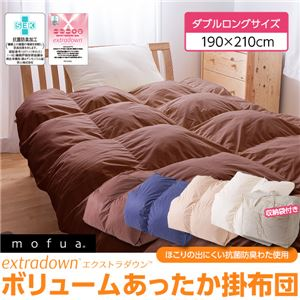 mofua(モフア) extradown ボリュームあったか掛布団(ほこりの出にくい抗菌防臭わた使用) ダブルロングサイズ