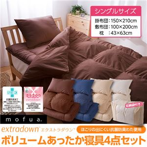 mofua(モフア) extradown ボリュームあったか寝具4点セット(ほこりの出にくい抗菌防臭わた使用) シングルサイズ