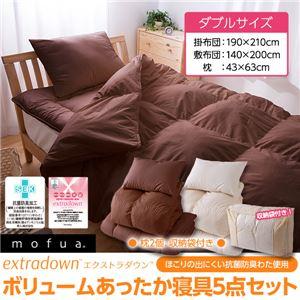 mofua(モフア) extradown ボリュームあったか掛布団寝具5点セット(ほこりの出にくい抗菌防臭わた使用) ダブルサイズ
