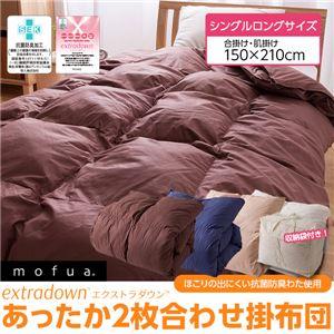 mofua(モフア) extradown あったか2枚合わせ掛布団(ほこりの出にくい抗菌防臭わた使用) シングルロングサイズ
