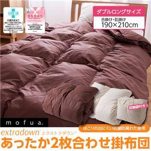 mofua(モフア) extradown あったか2枚合わせ掛布団(ほこりの出にくい抗菌防臭わた使用) ダブルロングサイズ
