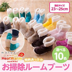 mofua(モフア) Heat Warm発熱あったかお掃除ルームブーツ (適応サイズ約23〜25cm)