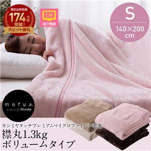 mofua(モフア) カシミヤタッチプレミアムマイクロファイバー毛布(襟丸1.3kgボリュームタイプ) シングル