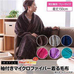 mofua Heat Warm 袖付きマイクロファイバー着る毛布(帯付き・ポケット付き) フリー