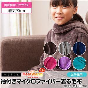 mofua Heat Warm 袖付きマイクロファイバー着る毛布(帯付き・ポケット付き) ミニ