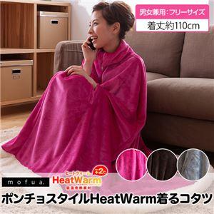 mofua ポンチョスタイルHeat Warm発熱着るコタツ フリー