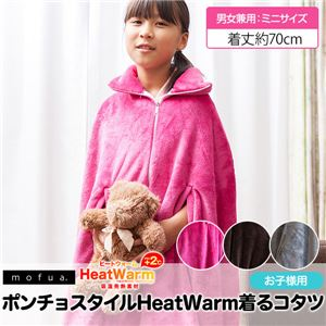 mofua ポンチョスタイルHeat Warm発熱着るコタツ ミニ