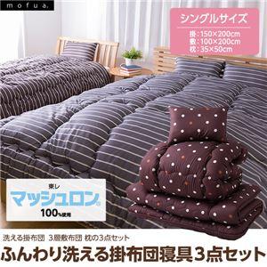 mofua(モフア) ふんわり洗える掛布団寝具3点セット(東レ マッシュロン綿使用)ストライプ柄 シングル ブラウン