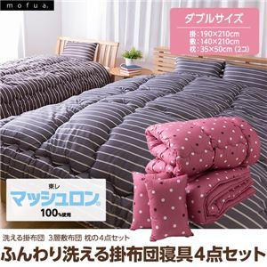 mofua(モフア) ふんわり洗える掛布団寝具4点セット(東レ マッシュロン綿使用)ストライプ柄 ダブル グレー