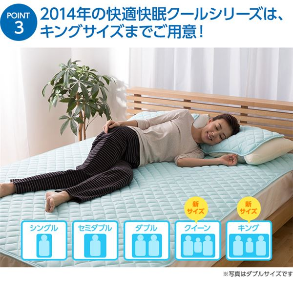 接触冷感ナイスクール素材使用アウトラスト(R)快適快眠クール敷パッド ダブル ミント