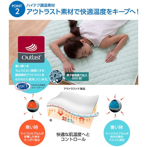 接触冷感ナイスクール素材使用アウトラスト(R)快適快眠クール敷パッド クィーン アイボリー