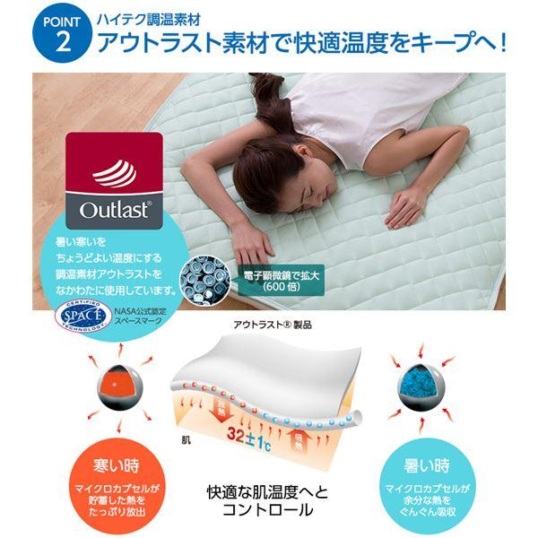 接触冷感ナイスクール素材使用アウトラスト(R)快適快眠クール敷パッド キング アイボリー